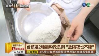 【台語新聞】麵粉改良劑會致癌? 華視新聞追真相
