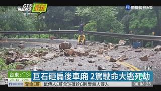 台14甲線雨後坍方 落石砸毀2汽車