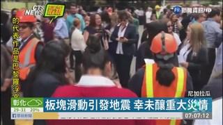 尼加拉瓜5.7地震 建物搖晃民眾驚逃