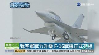 我空軍戰力升級 F-16戰機正式亮相