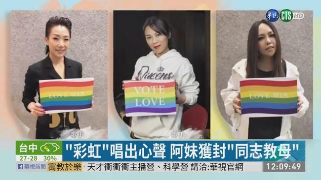 讓世界更好! 國內外名人發聲挺同婚 | 華視新聞