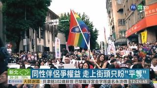 沒有法律保障... 同性伴侶家庭藏隱憂