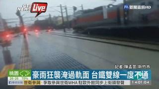 """豪雨""""轟炸""""新竹 台鐵雙線一度不通"""