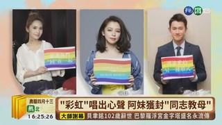 【台語新聞】讓世界更好! 國內外名人發聲挺同婚