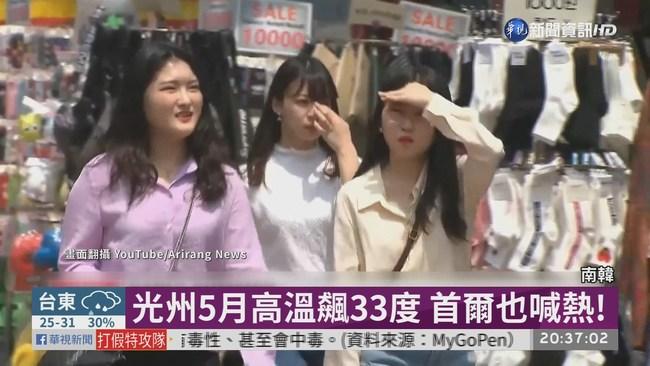 南韓光州高溫飆33度 首爾也喊熱! | 華視新聞