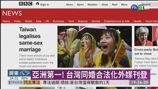 台灣同婚合法化 外媒大篇幅報導