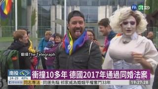 衝撞10多年 德國2017年通過同婚法案