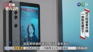 遍布1.7億個鏡頭 中國全面監控