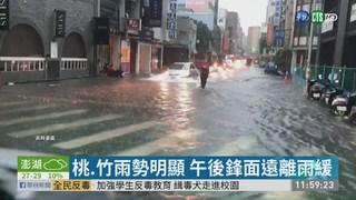 西南風.華南水氣影響 桃.竹雨勢明顯