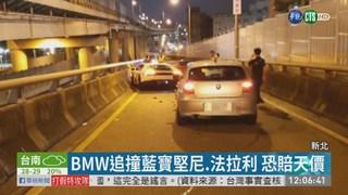 BMW追撞藍寶堅尼.法拉利 恐賠天價