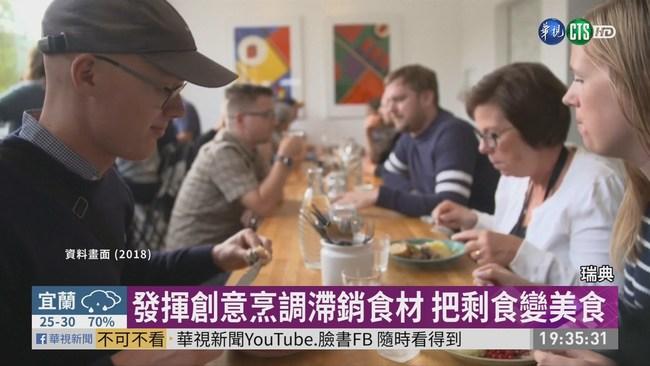 減少食物浪費 日超商即期品加贈點數 | 華視新聞