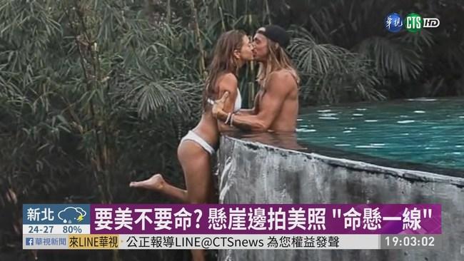 專拍危險照片! 美國情侶遭網路撻伐 | 華視新聞