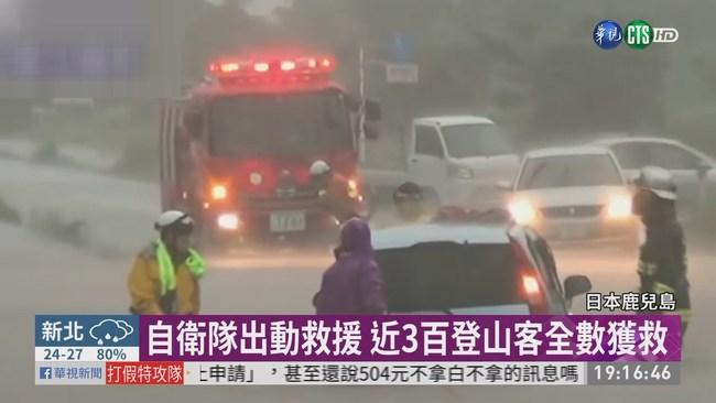 鹿兒島單日420毫米雨量 創50年紀錄 | 華視新聞