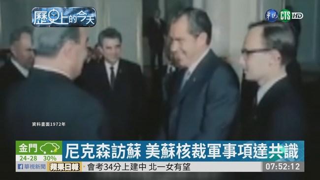 尼克森訪蘇 美蘇核裁軍事項達共識 | 華視新聞
