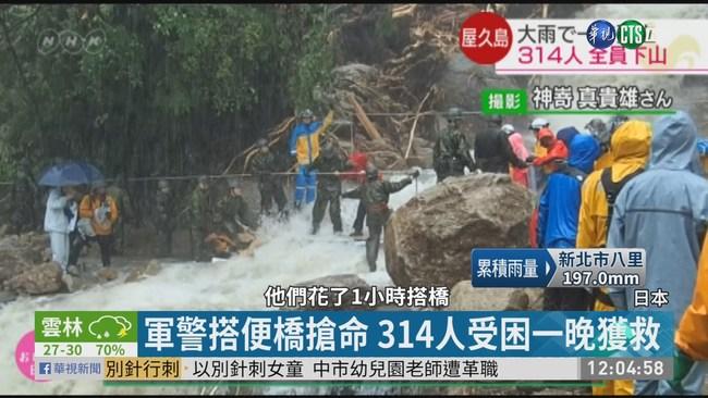 暴雨狂炸屋久島 314登山客一度受困! | 華視新聞