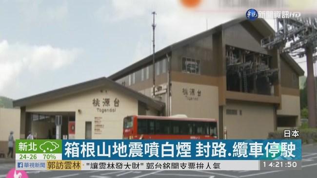 日本箱根山地震噴白煙 警戒達3級 | 華視新聞