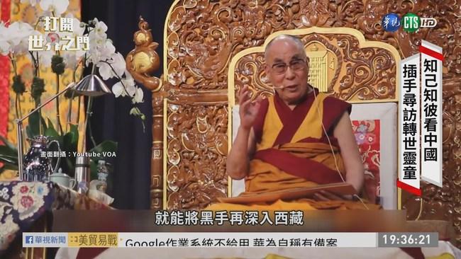 """11世班禪喇嘛""""被消失"""" 24年下落不明   華視新聞"""