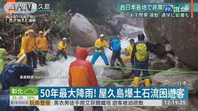 50年最大降雨! 日屋久島爆發土石流 | 華視新聞