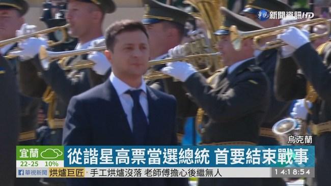 烏克蘭新科總統就職 誓言結束戰爭   華視新聞