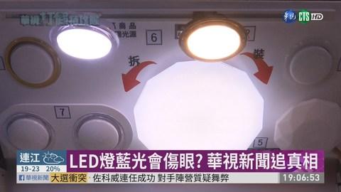 LED燈藍光會傷眼? 華視新聞追真相