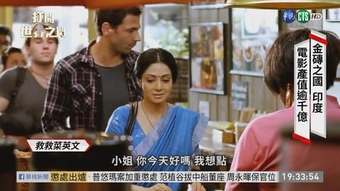 """印度電影""""寶萊塢"""" 經典作品揚名國際"""