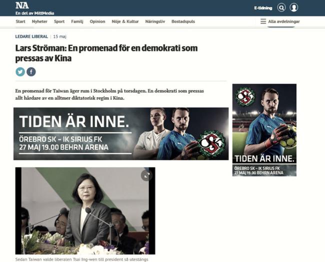 瑞典大報認台灣為國家 中國抗議遭嗆:專制國家不意外   華視新聞