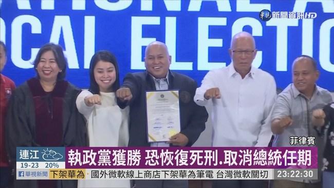 菲律賓期中選舉 杜特蒂陣營獲勝 | 華視新聞