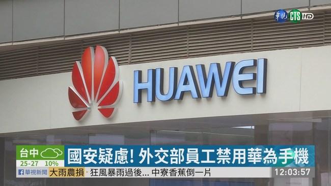 中華電信不賣華為新機 台哥大跟進   華視新聞