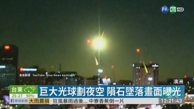 澳洲巨大光球劃夜空 疑隕石墜地球 | 華視新聞