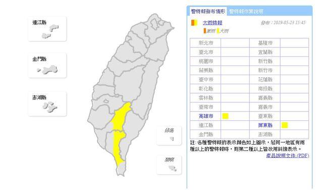 午後對流旺盛 氣象局發布高屏山區大雨特報 | 華視新聞