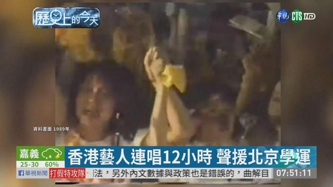 香港藝人連唱12小時 聲援北京學運 | 華視新聞