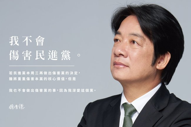 駁斥「法律戰」!賴清德:我不會傷害民進黨 | 華視新聞