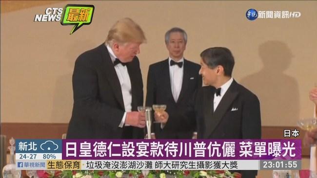 令和首位國賓 日皇宮中盛宴款待川普 | 華視新聞