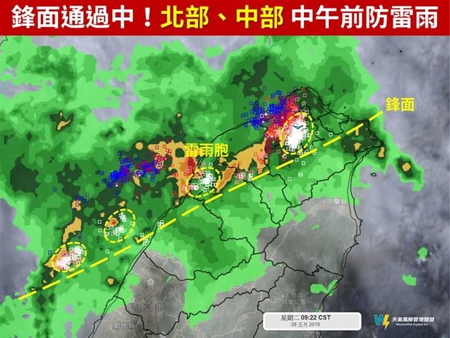 快訊/鋒面通過局部大雷雨 北台灣轟隆隆   華視新聞