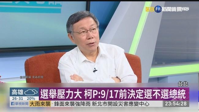 選舉壓力大 柯P:9/17前決定選不選總統   華視新聞