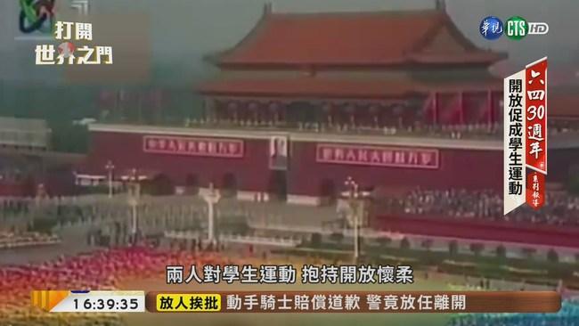 【台語新聞】80年代的中國! 崛起與幻滅的時刻   華視新聞