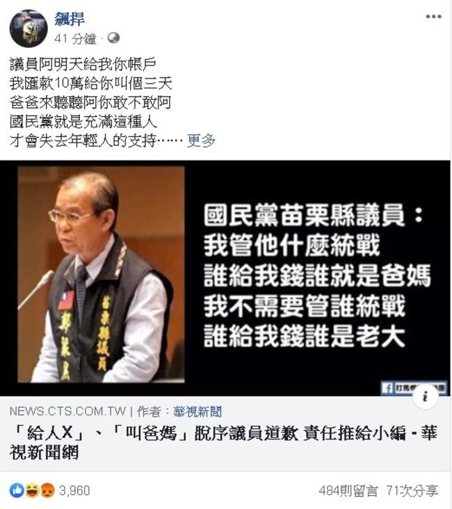 「給你10萬叫我3天爸爸」 館長嗆鄭聚然:來直播上叫 | 華視新聞
