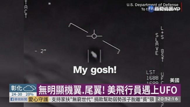 外星人來訪? 美飛行員屢見不明飛行物 | 華視新聞