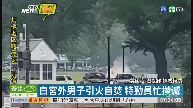 白宮外驚爆自焚事件 男子送醫搶救 | 華視新聞