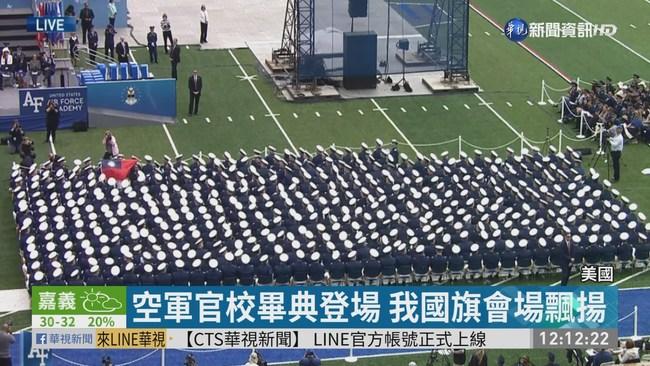 美官校畢典秀國旗 總統臉書讚台生   華視新聞