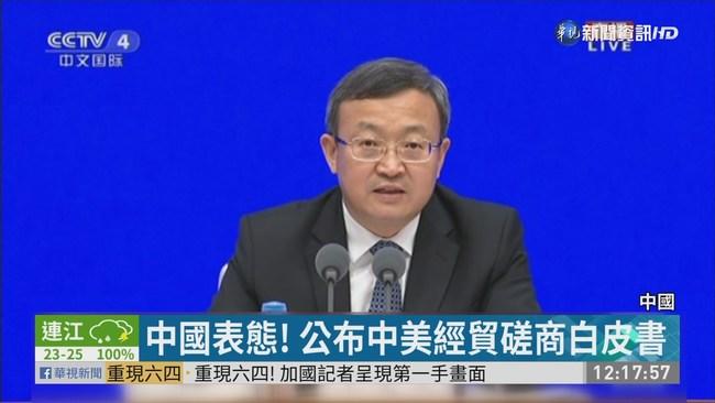 中美經貿磋商白皮書 中公布立場 | 華視新聞