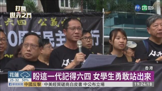 六四事件30年 香港女學生加入紀念   華視新聞