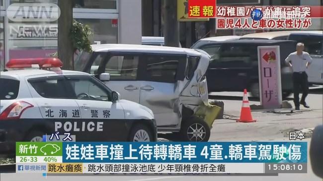 日本北海道旭川娃娃車車禍 4童受傷 | 華視新聞