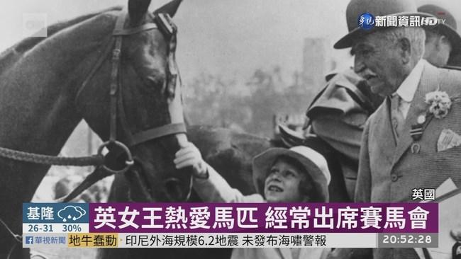 英女王熱愛賽馬 愛駒賺進逾3億元 | 華視新聞
