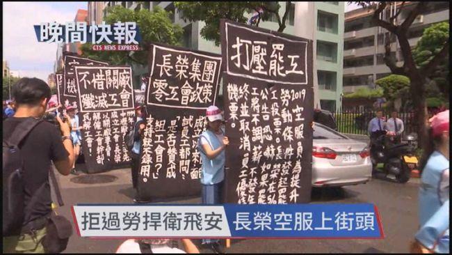【晚間搶先報】600長榮空服上凱道 盼總統聽見訴求 | 華視新聞