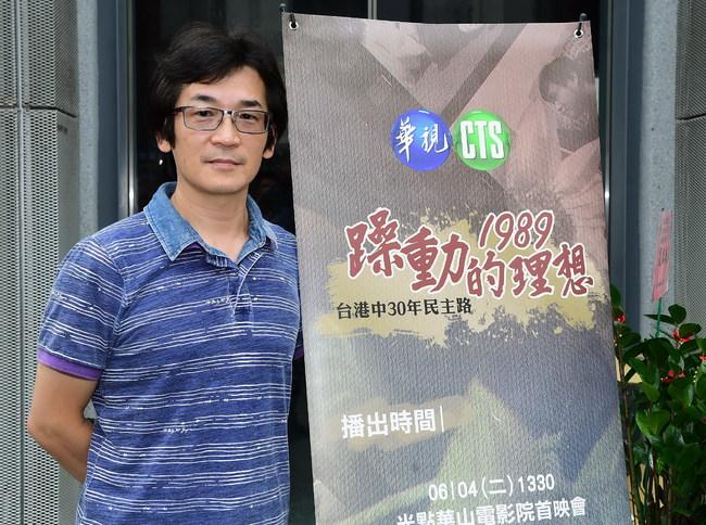 華視64民主紀錄片首映 魏德聖導演獻主持處女秀 | 華視新聞