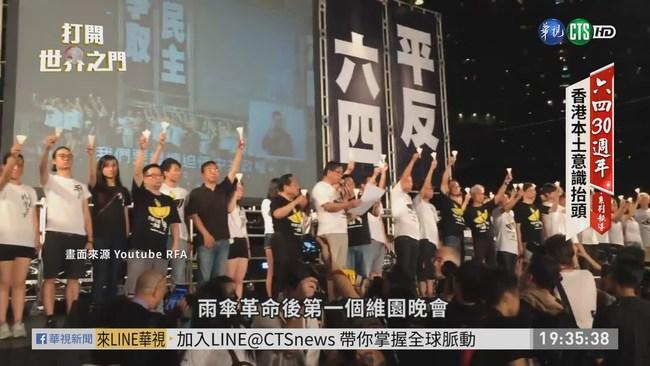 追求民主! 維園晚會人數突破18萬人 | 華視新聞