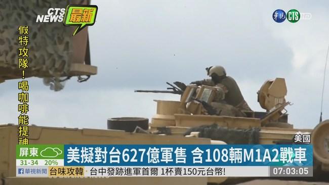 路透社獨家披露 美擬對台627億軍售 | 華視新聞
