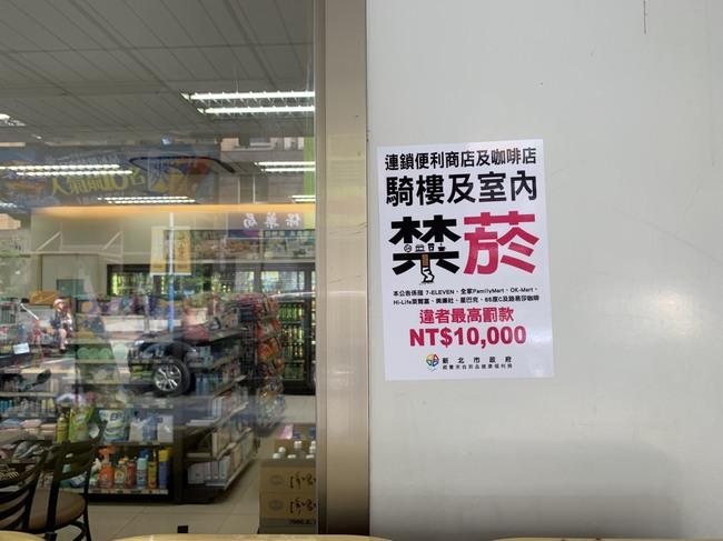雙北超商、咖啡店全面禁菸 9月正式上路 | 華視新聞
