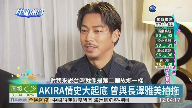 AKIRA大起底 曾與長澤雅美拍拖 | 華視新聞